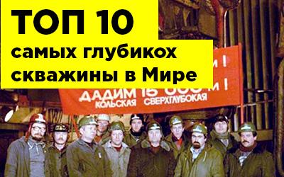 ТОП 10 самых глубоких скважин в Мире